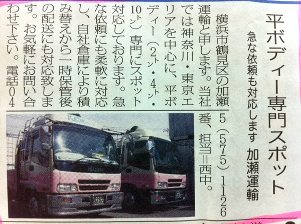 日本農業新聞2013.03.16