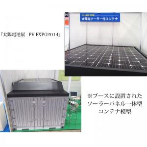「太陽電池展 PV EXPO2014」