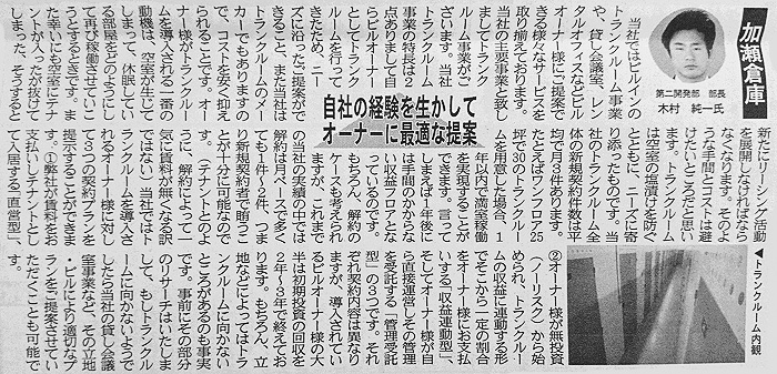 週刊ビル経営に掲載記事