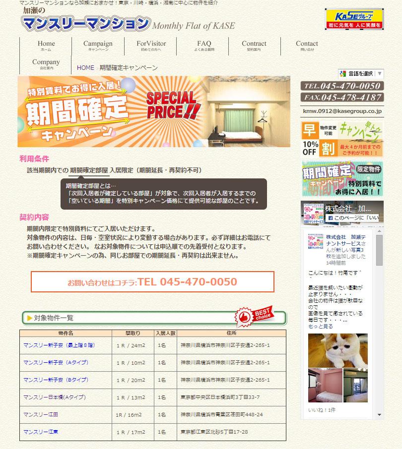 jigyo_page