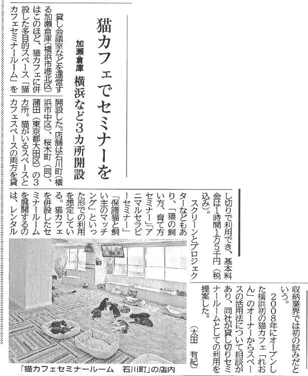 20180706 神奈川新聞