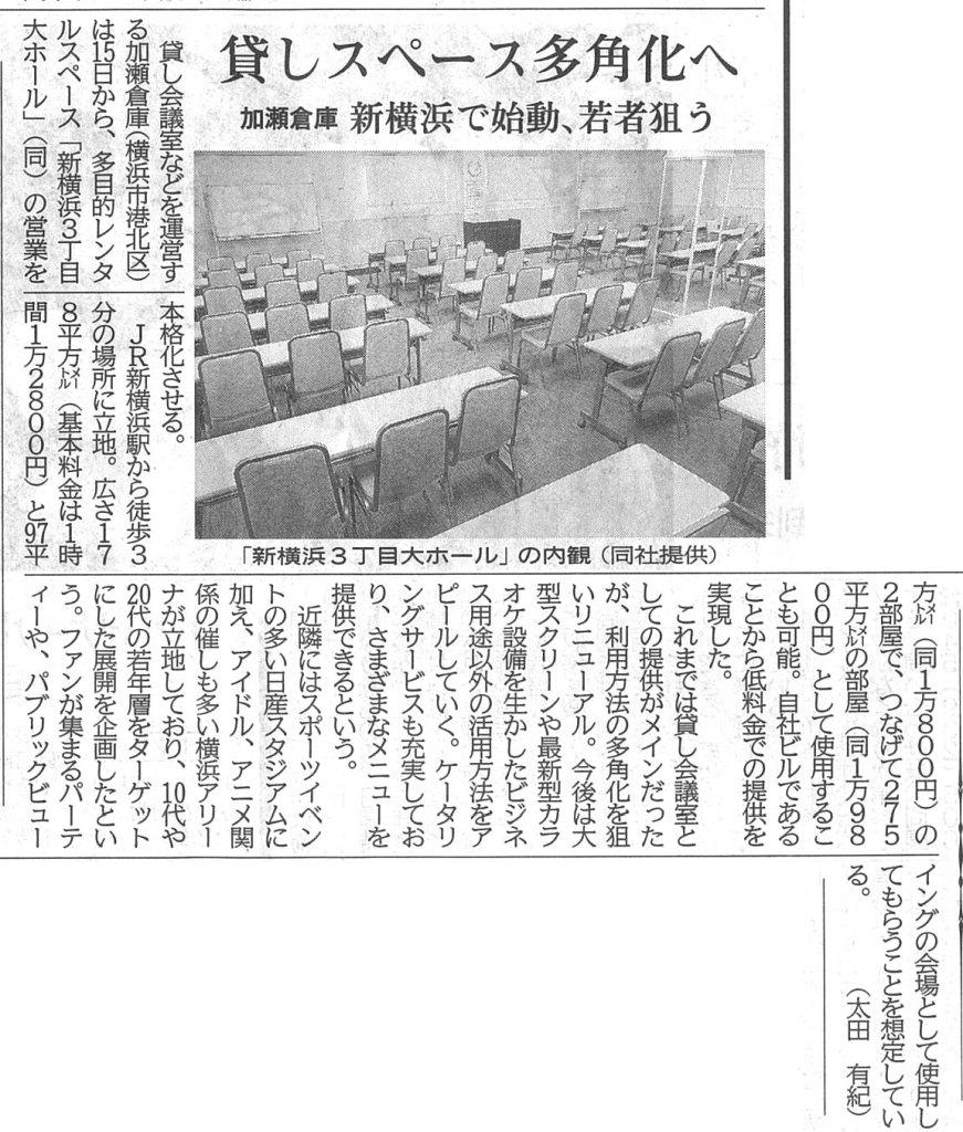 201807815 神奈川新聞