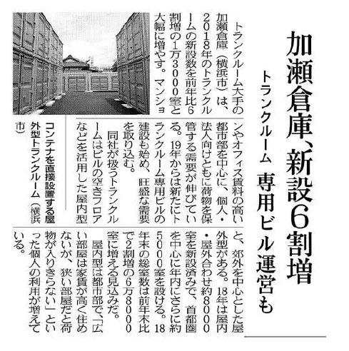 20180911日経新聞記事