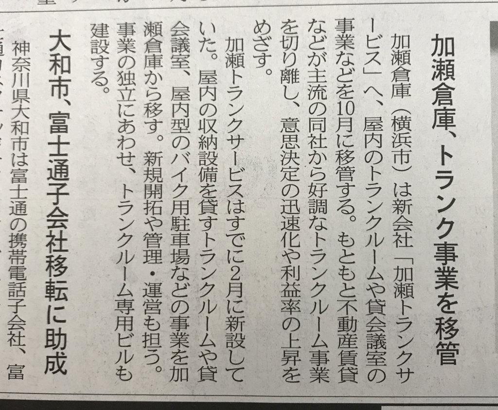 日経新聞20180928