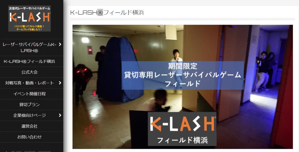 K-LASHの特設サイト
