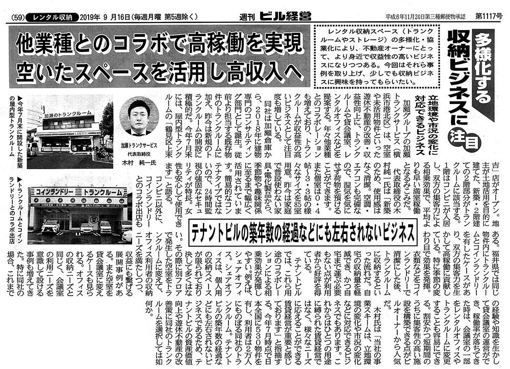 週刊ビル経営2019.9.16号