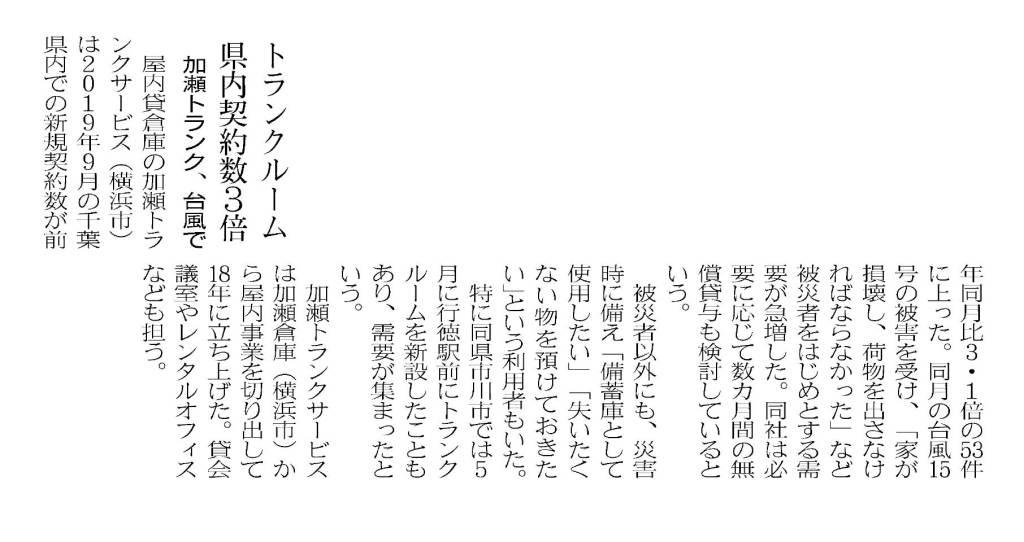10月22日 日本経済新聞千葉版