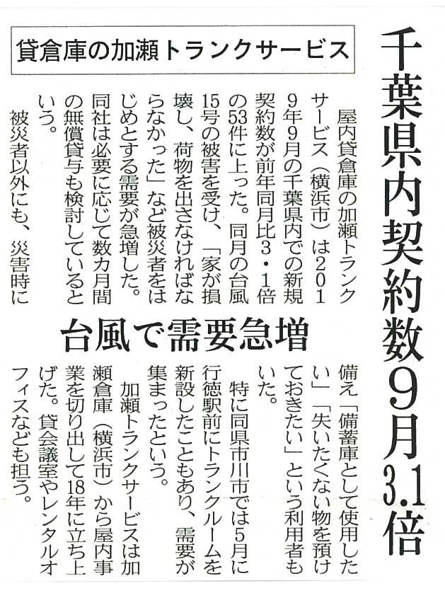 10月22日発行 日本経済新聞神奈川版