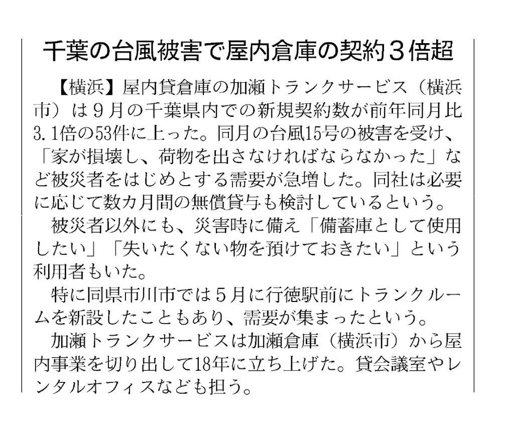 10月31日付 日経産業新聞より