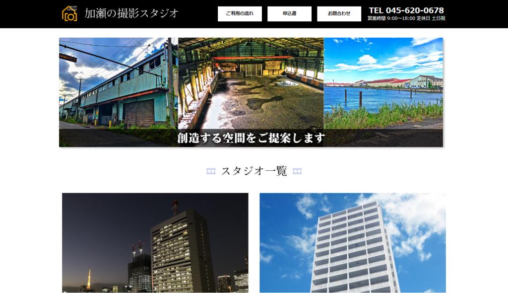 加瀬の撮影スタジオTop