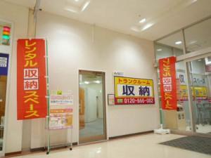 イオン東習志野店内のトランクルーム