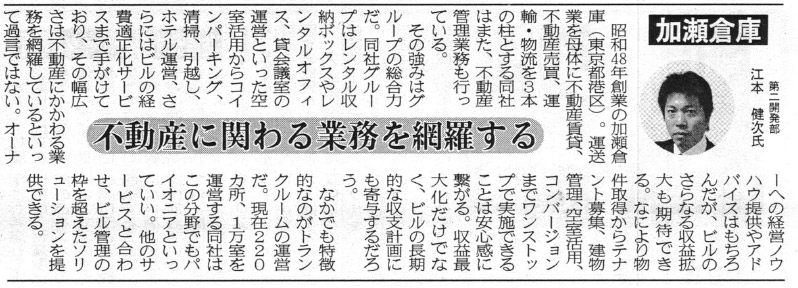 週刊ビル経営_11.26